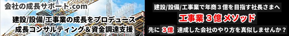 会社の成長サポート.COM